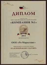 Розенберг Маркетинг Москва marketing moscow  Ссылка на Диплом