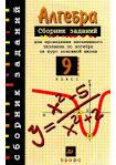 гдз по алгебре 7 класс мордкович николаев часть 2 задачник 2013 с решениями
