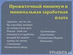 Презентация на тему Отчет об экономической практике скачать  Прожиточный минимум и минимальная заработная плата