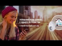 <b>Умная розетка</b> Wi-Fi <b>HS100 TP</b>-<b>Link</b> в Москве – купить по низкой ...