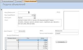 Скачать базу данных БД Газета объявлений access Базы данных  База данных аксесс Курсовая работа