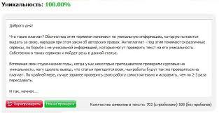 Антиплагиат бесплатно проверить текст на уникальность 2014 10 11 13 07 48 100 00% уникальность вашего текста