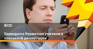 Единоросса Бурматова уличили в списанной диссертации Ридус