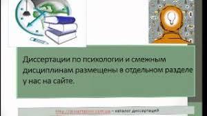 mp Диссертации по психологии  to mp3 Диссертации по психологии
