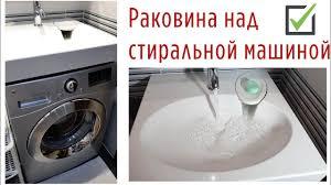 <b>Раковина над стиральной</b> машиной: решение для ремонта ...