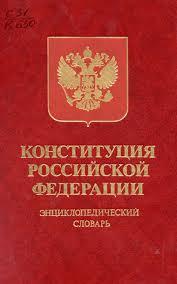 relp Конституция Российской Федерации  Конституция Российской Федерации