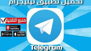 تحميل تطبيق تيليجرام Telegram اخر اصدار 2022 - منبع التقنية - VivaLk