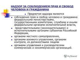 Презентация на тему Прокурорский надзор Нормативные акты  9 НАДЗОР