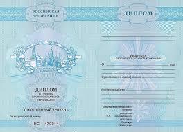 Купить диплом о среднем специальном образовании в Москве недорого Купить диплом о среднем специальном образовании в Москве