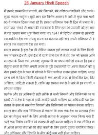 small essay on republic day republic day paragraph long and short paragraph on 26