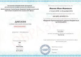 Бухгалтерский учет Профессиональная переподготовка Диплом Диплом Ведение бухгалтерского учета в бюджетных организациях