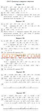 ➄ ГДЗ решебник класс самостоятельные и контрольные работы  СП 14 Геометрические места точек Задачи на построение Произвольный треугольник · КП 5 Годовая контрольная работа Геометрия по учебнику Атанасяна