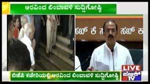 Bjp Mla Aravind Limbavali Addresses Media In Bjp Office Slams Congress Jds