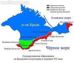 История фотографии и описание средневекового княжества Феодоро Крым Примитивная схема границ княжества Феодоро