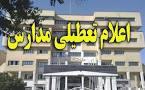 نتیجه تصویری برای آیا فردا مدارس تهران تعطیل است؟