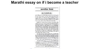 if become teacher essay writing why i want to become a teacher essays online