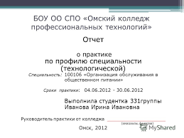 Отчет по практике на Предприятии теплотехника Описание отчет по практике на предприятии теплотехника подробнее
