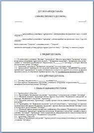 Бланк договор аренды гаража Договор аренды гаража образец бланк  диплом мфпа образец · бланк заказа на фотографии · бланк анкета для работодателя