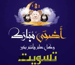 تسويت TV تتمنى لكم عيد أضحى مبارك... - تسويت - Tiswit TV -