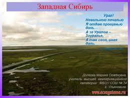 Урок географии Тема Западная Сибирь Уникальность территории  Презентация к уроку