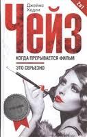 <b>Чейз Дж</b>. | Купить книги автора в интернет-магазине «Читай ...