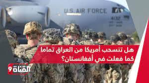 هل تنسحب أمريكا من العراق تماما كما فعلت في أفغانستان؟ - YouTube