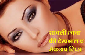 age makeup for dusky indian skin in hindi middot beauty tips
