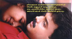 Romantic Malayalam Dialogues Must Have Touched Your Heart Stunning Malayalam Quotes Waiting For Reunion Pics