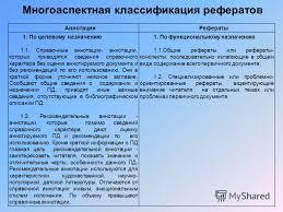 Презентация на тему Информационный взрыв и информационный  30 Многоаспектная классификация