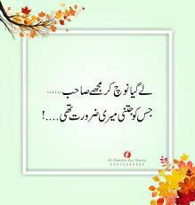 72564255 Design Islamic Urdu Quotes Quotes Images Pictures Best