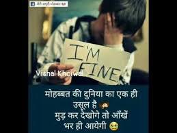 whatsapp 30 seconds status update 2 hindi sad shayari with lovely