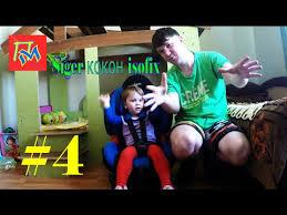 Обзор детского <b>автокресла Siger кокон isofix</b> - YouTube