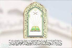 التسجيل في وزارة الشؤون الاسلامية - موسوعة نت