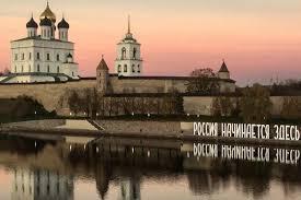 """Attēlu rezultāti vaicājumam """"rossija nachinaetsya zdes"""""""