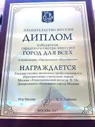Лучшей в Москве признана организация образования из Северного  Конкурс Международный день инвалида Образование Собянин Социальная сфера