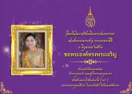 Blogspot วิจัยก้าวใหม่: เนื่องในวันเฉลิมพระชนมพรรษา สมเด็จพระนางเจ้าฯ  พระบรมราชินี 3 มิถุนายน 2562