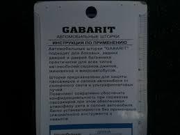 Установил <b>шторки в салон</b> — ГАЗ Соболь, 2004 года на DRIVE2