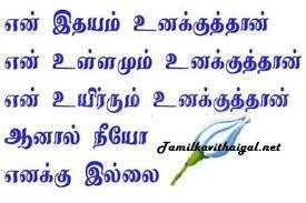 love feelings kavithai in tamil age
