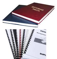 Книжный твердый переплет дипломов и документов за минут в  Книжный твердый переплет дипломов и документов за 10 минут в Волжском с возможностью замены листов