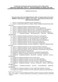 Примерная тематика дипломных работ Бизнес администрирование  Аналитическое обеспечение управленческих решений