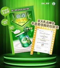 yili scoops top innovation award