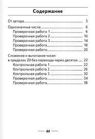 Математика Контрольные и проверочные работы класс Татьяна   Математика Контрольные и проверочные работы 1 класс фото картинка 3