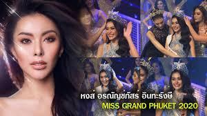 หงส์ อรณัญช์ภัสร์ อินทะรังษี มิสแกรนด์ภูเก็ต 2020 (Miss Grand Phuket 2020  Full Performance) - YouTube