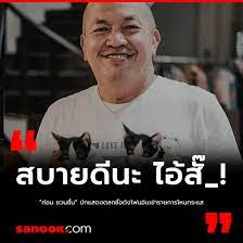 Sanook.com على تويتر: