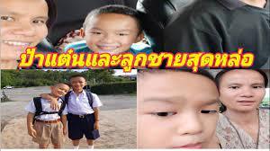 รวมรูปภาพครอบครัวน่ารักๆของลูกๆป้าแต๋นและลุงพล#ข่าวน้องชม#ลุงพล#ป้าแต๋นเมียลุงพล  - YouTube