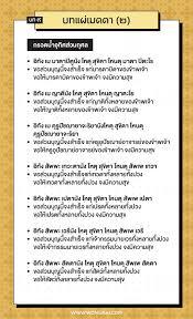 รวม 9 บทสวดมนต์ข้ามปี เสริมดวงดี ต้อนรับปีใหม่! - Wongnai