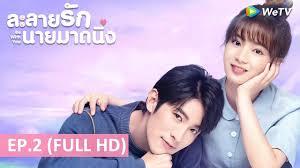 ซีรีส์จีน | ละลายรักนายมาดนิ่ง(Be With You) ซับไทย | EP.2 Full HD