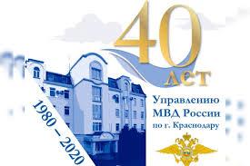 Управление МВД России по Краснодару отмечает 40 лет со дня основания