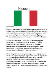 Италия Реферат от История Италия facebook image