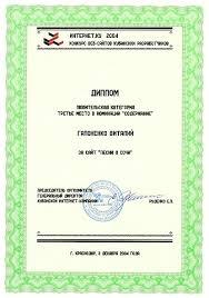 Диплом сайта Песни о Сочи лауреата конкурса ИНТЕРНЕТ КУ  Диплом Кубанской интернет компании лауреату конкурса ИНТЕРНЕТ КУ 2004 Виталию